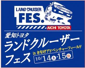 20171014_AICHI T LC FES